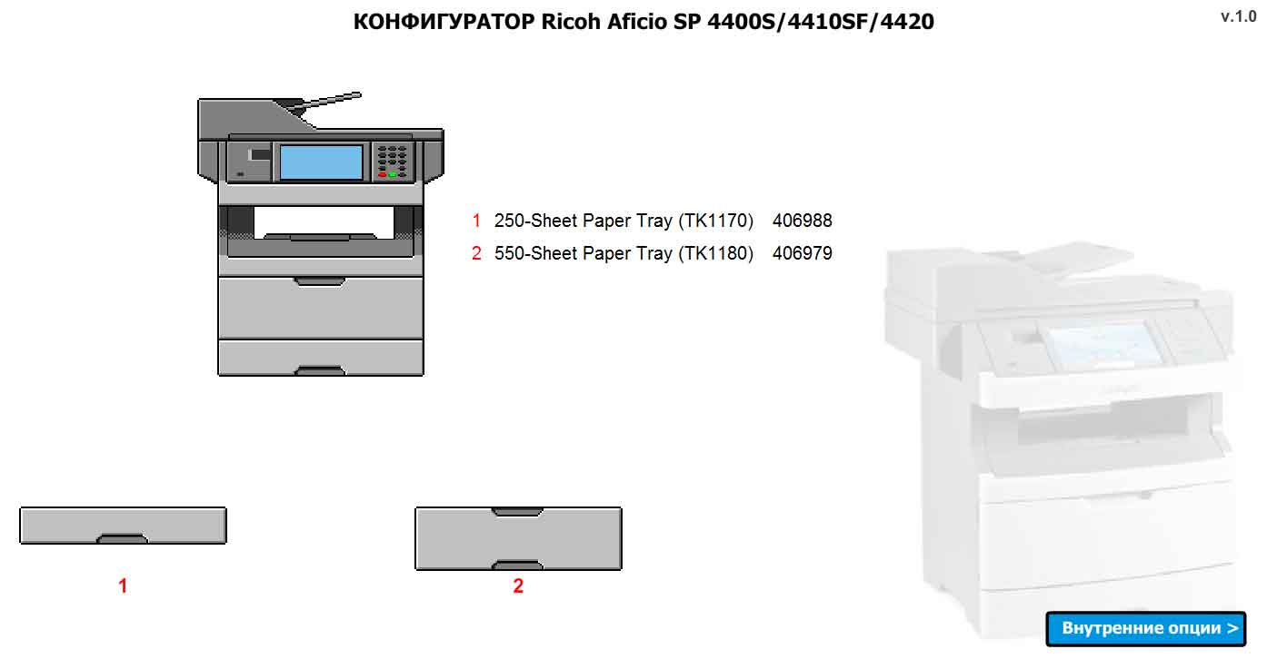 Конфигуратор Ricoh Aficio SP 4410SF
